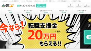 介護JJの口コミや評判。転職成功で最大20万円の支援金を支給!