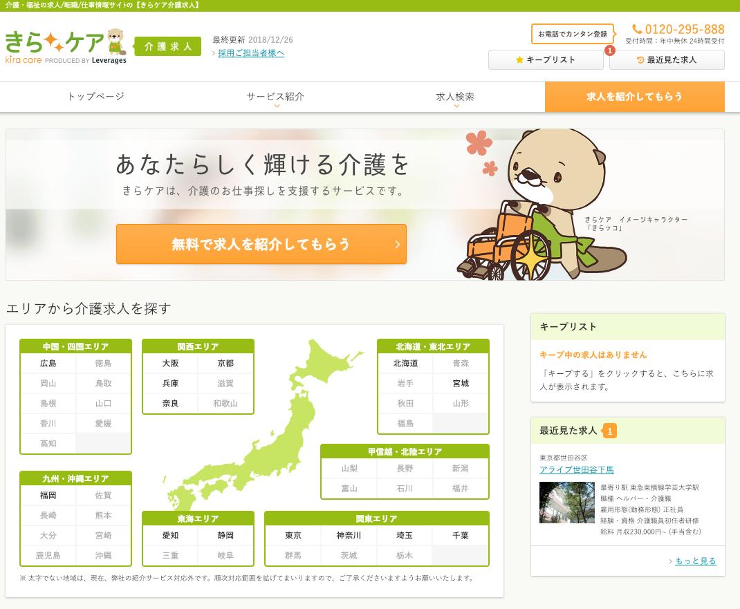 きらケア介護の口コミや評判。東京に特化した介護職の転職サイト!