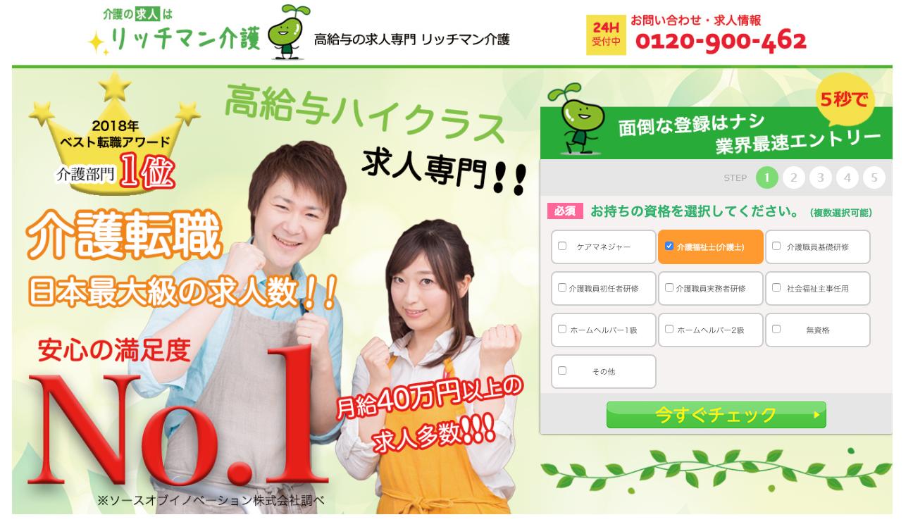 リッチマン介護の口コミや評判。最大20万円のお祝い金、面接ごとに2000円の交通費を支給!
