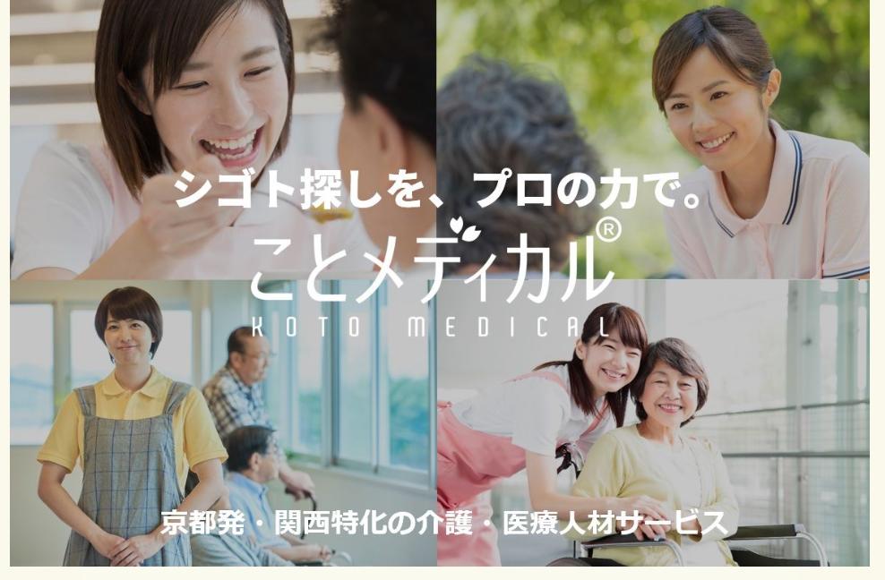 ことメディカル介護の口コミや評判。京都専門の介護求人サイト。